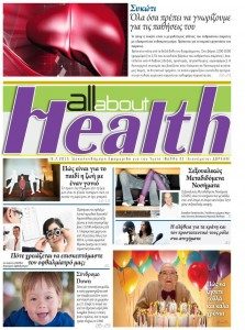 all about health July
